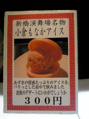shinbashi13.jpg
