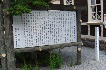 karuizawa23.jpg