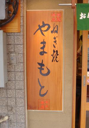 yamamoto02.jpg