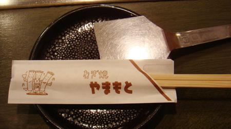 yamamoto04.jpg