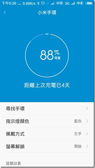 Screenshot_2015-09-29-17-30-25
