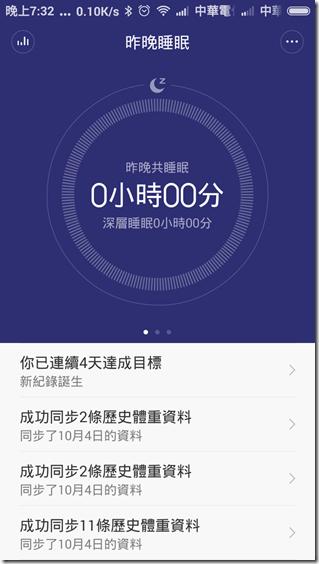 Screenshot_2015-10-04-19-32-19