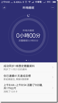 Screenshot_2015-11-21-09-02-11