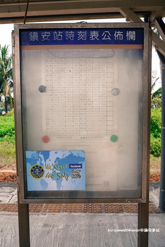 鎮安車站 (11).jpg
