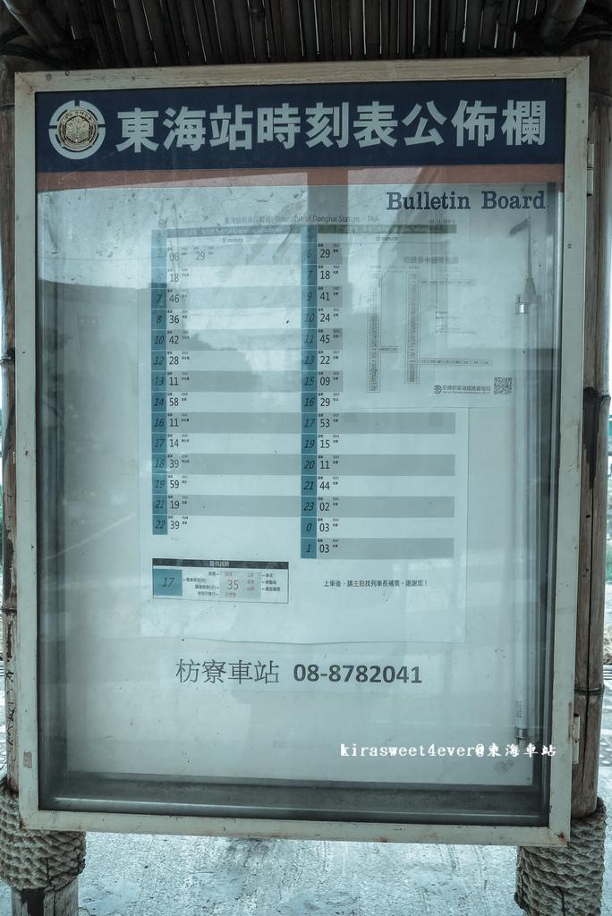 東海車站 (8).jpg