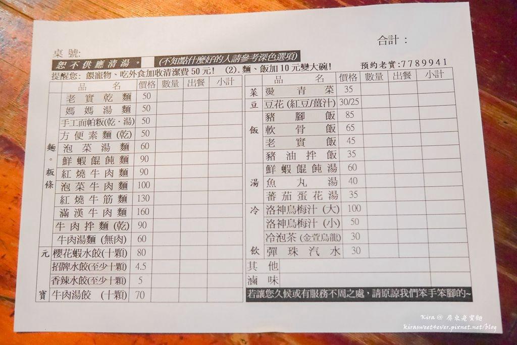 老實麵 (7).jpg
