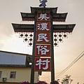 民俗村 (5).jpg