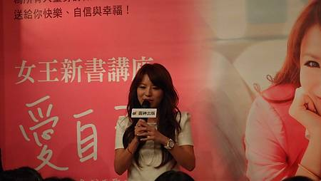 20111118女王愛自已簽書會 (1).JPG