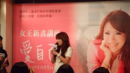 20111118女王愛自已簽書會 (2).JPG