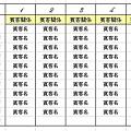賓客關係座位安排圖.JPG