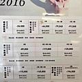 2016維納斯周年慶價格 (2).jpg