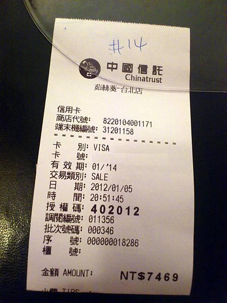 信用卡簽單