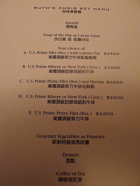 套餐菜單頁