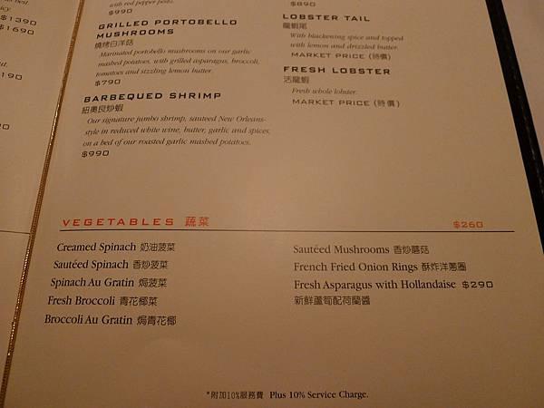 蔬菜菜單頁