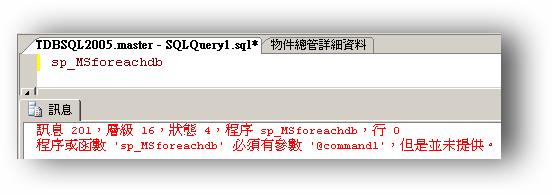 未指定參數時的錯誤訊息-v2005.png
