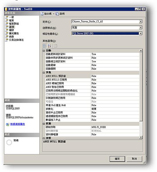 資料庫屬性選項中相容性層級改為90.png