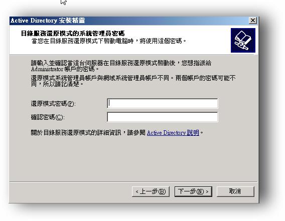 11.目錄服務還原模式的系統管理員密碼
