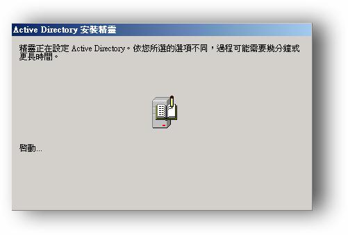 13.安裝與設定Active Directory