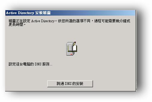 14.安裝與設定DNS