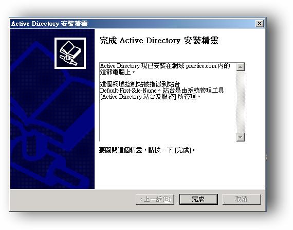 15.完成Active directory