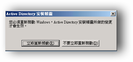 16.重新啟動電腦
