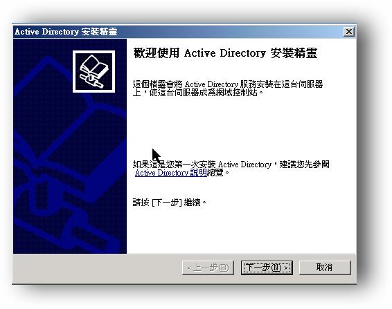 1.啟動Active Directory 安裝精靈