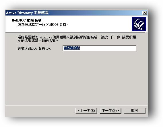 6.NetBIOS 網域名稱-為新網域指定一個NetBIOS名稱