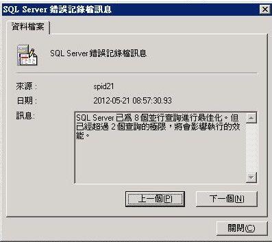 SQLServer錯誤訊息-超過查詢極限