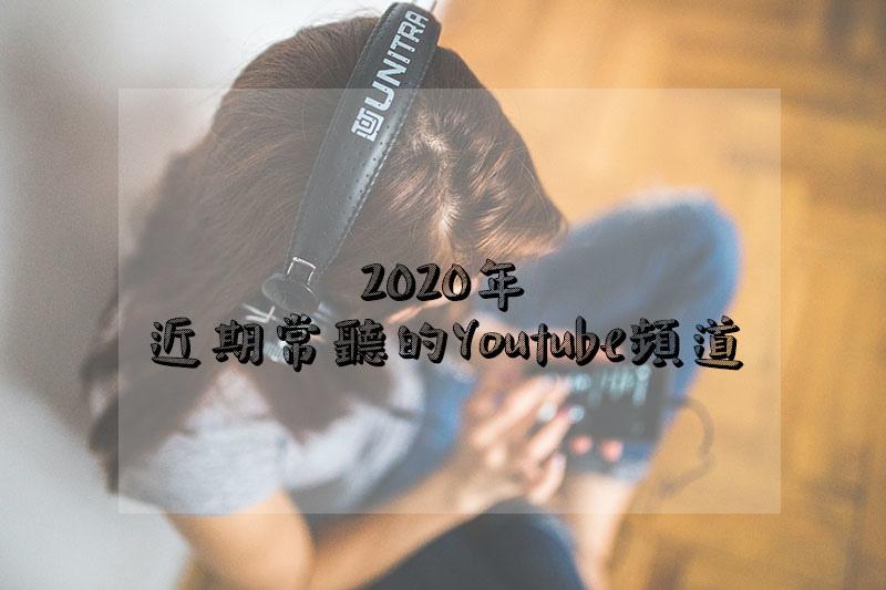 2020-近期常聽Youtube頻道.jpg