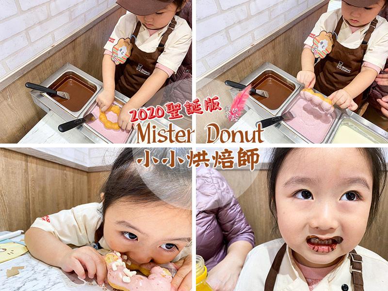 Mister-Donut-2020聖誕節小小烘焙師職人體驗2.jpg