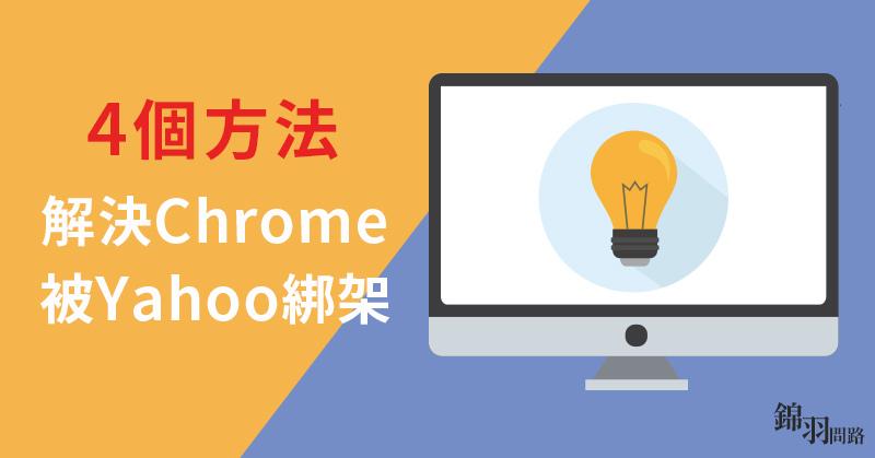 Chrome瀏覽器被YAHOO綁架怎麼辦