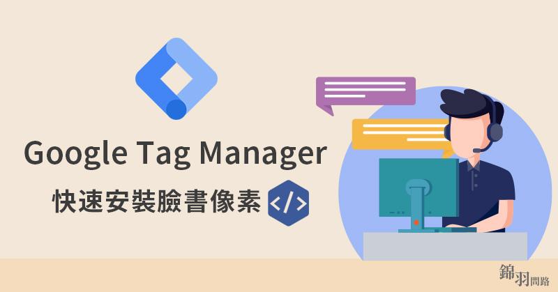 GTM快速安裝臉書像素Facebook_Pixel.jpg