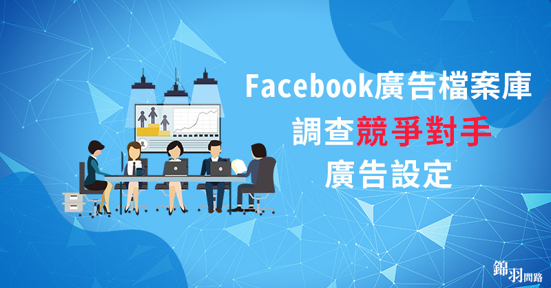 使用FB廣告檔案庫查看競爭對手廣告設定.jpg