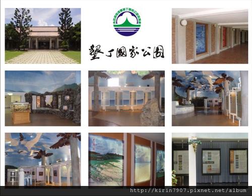 2002_墾丁遊客中心-可安文創設計