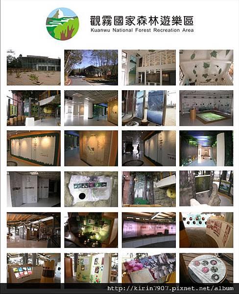 2004_觀霧森林遊樂區_生態、人文、旅遊路線解說展板_專案設計