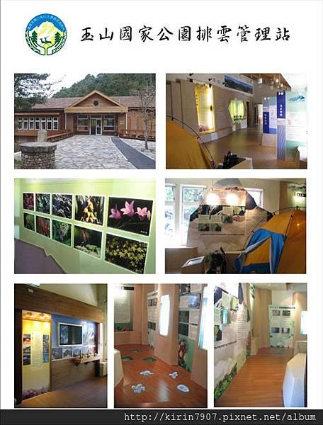 2006_塔塔加排雲管理站_生態、人文、旅遊路線解說展板_專案設計