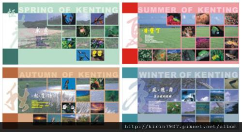 2003_墾丁國家公園公園-可安文創設計