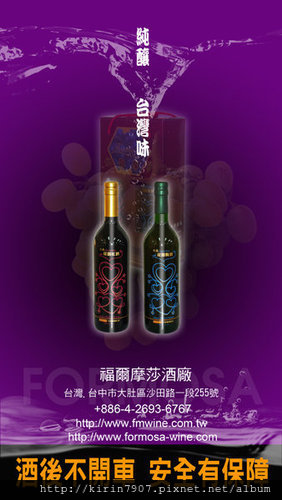福爾摩莎酒廠-可安文創設計