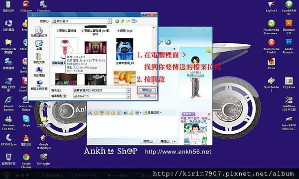 QQ_傳檔案-2