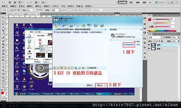 QQ_傳檔案-3