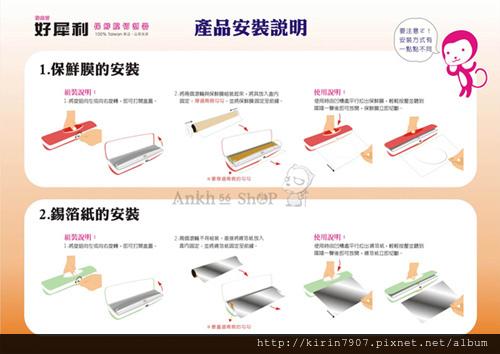 保鮮膜切割器說明-安可設計