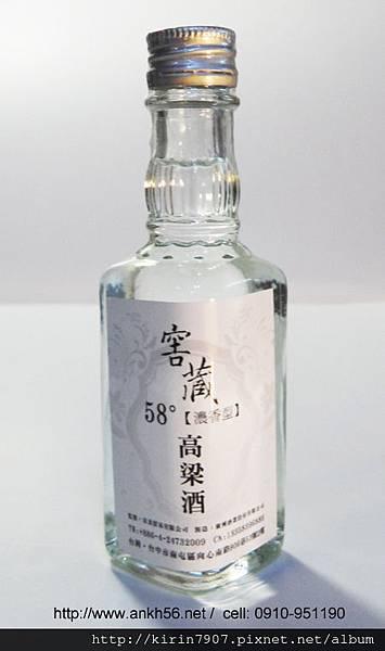 高梁酒.JPG