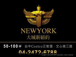 大城新紐約_可安文創設計