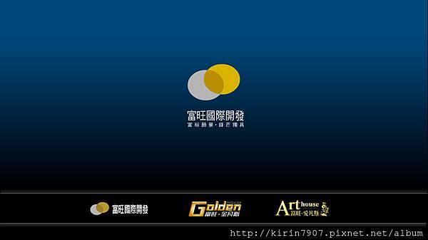 富旺電子展版(三合一)_可安文創設計
