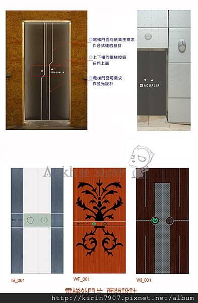 加佑_觸控電梯門設計_01.jpg
