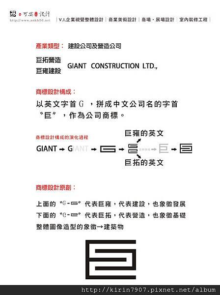 0-說明_1-巨雍.jpg