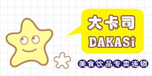 2007-餐飲聯鎖_dakasi.jpg
