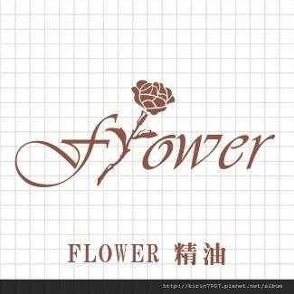 化妝品商標設計-flower-可安文創設計