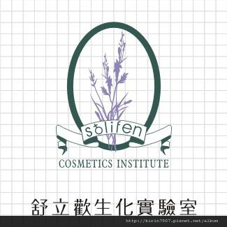 logo_化妝品_solfen.jpg