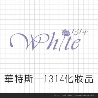 logo_化妝品_華特斯.jpg